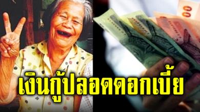 Photo of เงินกู้ปลอดดอก เพื่ออาชีพผู้สูงวัย ผู้มีอายุ 60 ปี ขึ้นไป