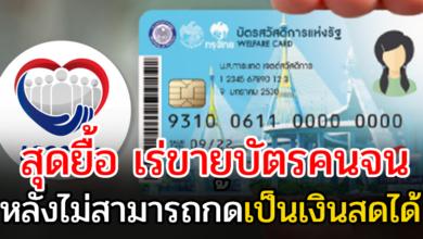 Photo of ชายโพสต์ขอแลกบัตรคนจน เป็นเงิน 5 พัน