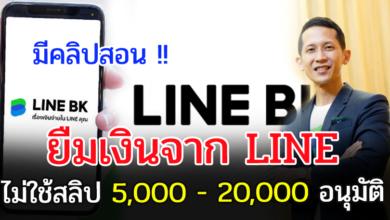 Photo of มาอีกรอบ LINE BK ใจดีให้ยืม 6,000-20,000 บ. ไม่ต้องค้ำ