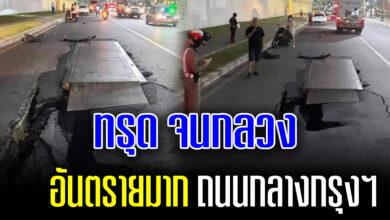 Photo of ถนนทรุด จนกลวง กลางกรุงเทพมหานคร