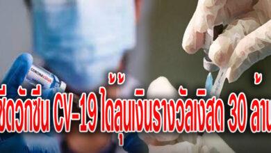 Photo of เผย ชีดวักซีนโควิดได้ลุ้นรางวัลเงินสด 30 ล้าน