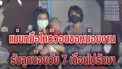 Photo of แม่ยกมือไหว้วอนขอให้รับลูกน้อยวัย 7 เดือนไปรักษา หลังติด cv-19